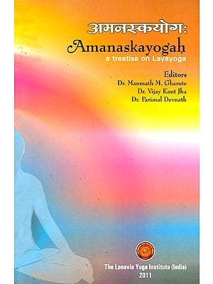 Amanaska Yoga (A Treatise on Layayoga)