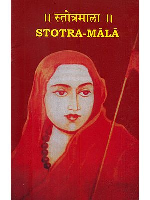 Stotra-Mala