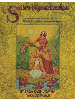 Sri Sva Niyama Dasakam