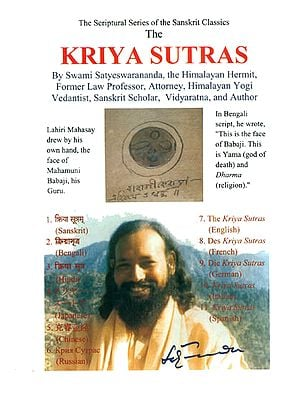 The Kriya Sutras (In Eleven International Language)