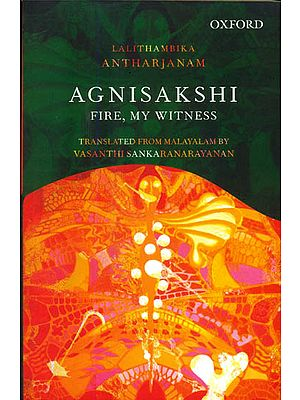 Agnisakshi (Fire, My Witness)