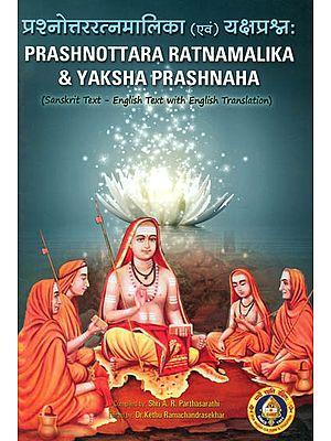 प्रश्नोत्तररत्नमालिका एवं यक्षप्रश्र्न: Prashnottara Ratnamalika & Yaksha Prashnaha