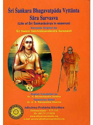 Sri Sankara Bhagavatpada Vrttanta Sara Sarvasva (Life of Sri Sankaracarya in Essence)