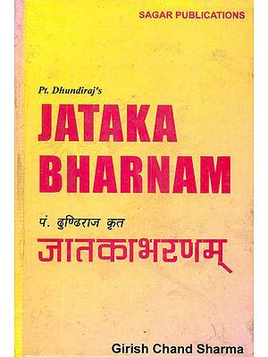 Jataka Bharnam of Pandit Dhundiraj