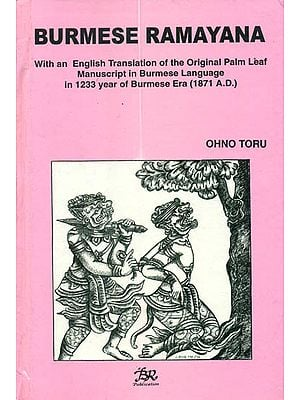 Burmese Ramayana: With an English Translation of The Original Palm Leaf Manuscript in Burmese Language in 1233 year of Burmese Era (1871 A.D.)