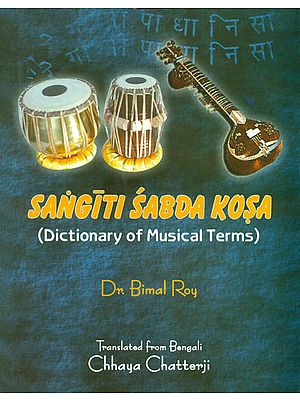 Sangiti Sabda Kosa (Dictionary of Musical Terms)