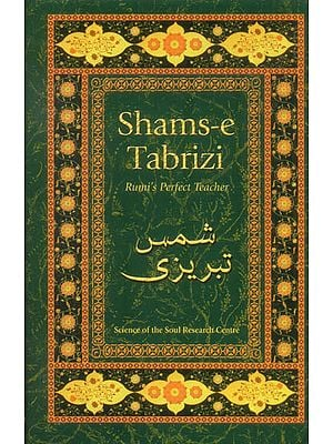 Shams-e Tabrizi (Rumi's Perfect Teacher)