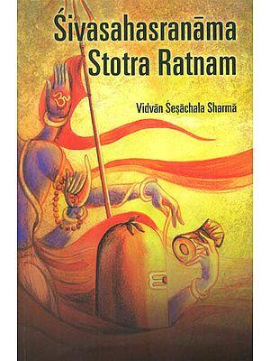 Siva Sahasranama Stotra Ratnam