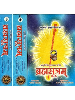 Brahma Sutras (With Shankaracharya's Commentary and Ratnaprabha Subcommentary) - In Three Volumes