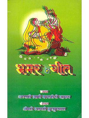 भ्रमर-गीत: Bharmar-Geet