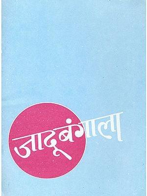 जादूबंगाला: Jadubangala