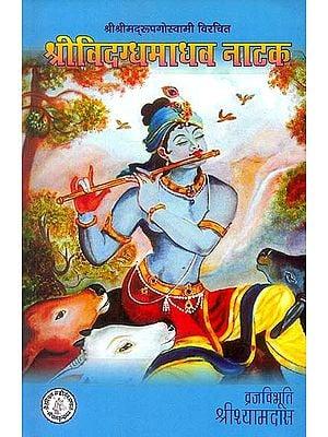 श्रीविदग्धमाधव नाटक: Shri Vidagdha Madhav