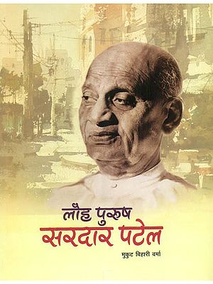लौह पुरुष सरदार पटेल: Sardar Patel The Iron Man