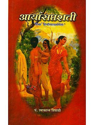 आर्यासप्तशती (संस्कृत एवं हिन्दी अनुवाद) -  Arya Saptashati