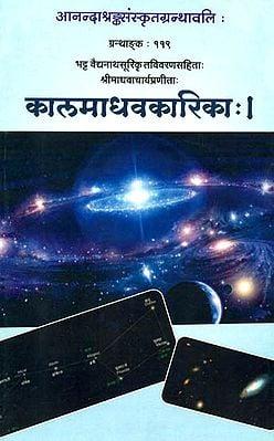 कालमाधवकारिका: Kala Madhav Karika  (A Rare Book)