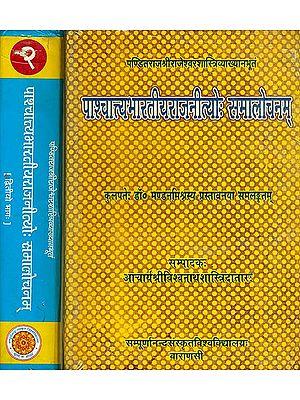 पाश्चात्त्यभारतीयराजनित्यो समालोचनम्: A Critical Study of Western and Indian Political System in Two Volumes (An Old and Rare Volumes)