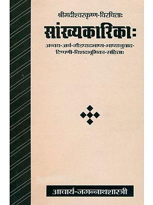 सांख्यकारिका Samkhya Karika