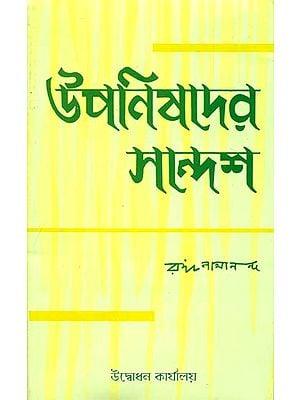 উপনিষদের সন্দেশ: Upanishader Sandesh (Bengali)
