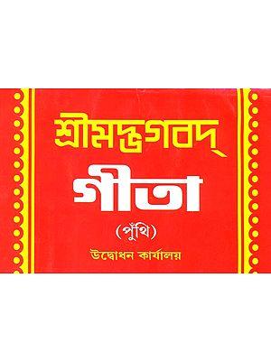 শ্রীমদ্ভগবদগীতা: Srimad Bhagavad Gita (Bengali)