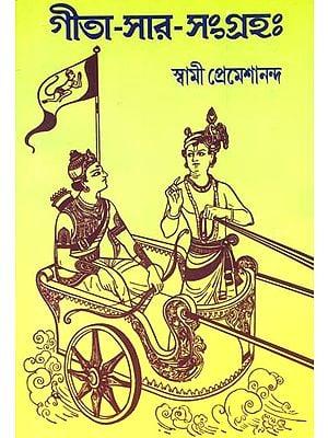 গীতা সার সংগ্রহ: Gita Sara Samgraha (Bengali)