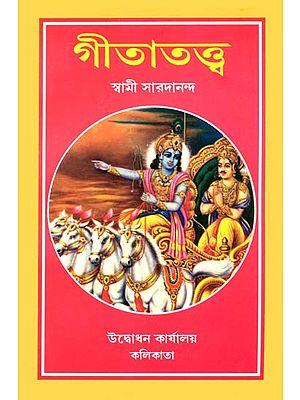 গীতাতত্ত্ব: Gita Tattva (Bengali)