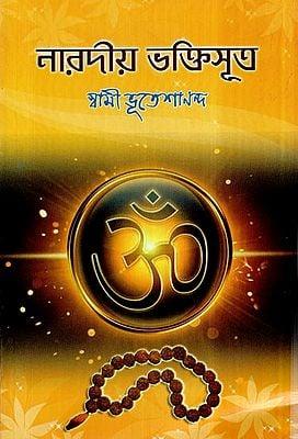 নারদীয় ভাক্তিসুত্র: Naradiya Bhaktisutra (Bengali)
