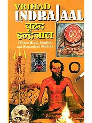 वृहद इन्द्रजाल: Vrihad Indrajaal
