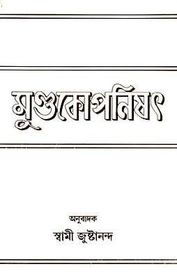 মুন্ডাকোপনিশ্দ: Mundakopanisad in Bengali