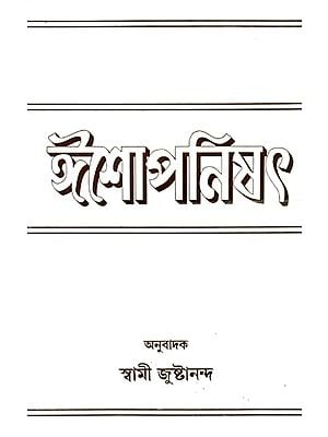 ঈশোপনিশ্দ: Ishopanishad in Bengali