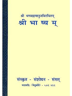 श्री भाष्यम्: Shri Bhashyam (An Old and Rare Book)
