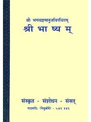 श्री भाष्यम्: Shri Bhashyam (An Old and Rare Book)
