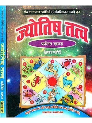 ज्योतिष तत्त्व: Essence of Astrology (Set of Two Volumes)
