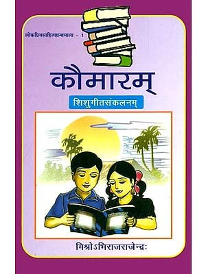 कौमारम्: Collection of Sanskrit Poems