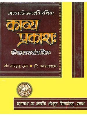 काव्य प्रकाश: Kavya Prakash of Acharya Mammata with Three Commentaries (An Old and Rare Book)
