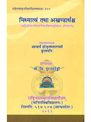 मिथ्यात्वं तथा अखण्डार्थश्च: Mithyatva