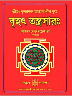 বৃহত তন্ত্রসার: Brihat Tantra Sara (Bengali)
