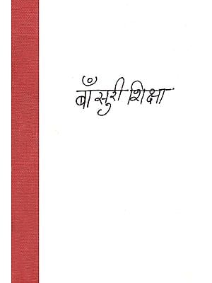 बाँसुरी शिक्षा: Bansuri Shiksha - A Complete Guide to The Flute with Notation (A Rare Book)