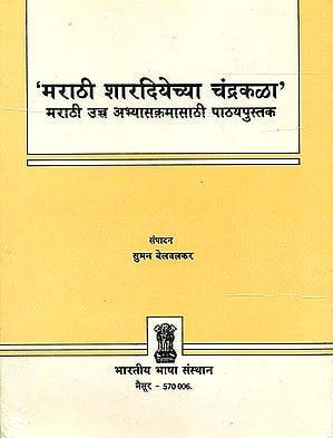 मराठी शारदियेच्या चंद्रकला (मराठी उच्च अभ्यासक्रमासाठी पाठ्यपुस्तक) - Marathi Exercise Book (An Old and Rare Book)