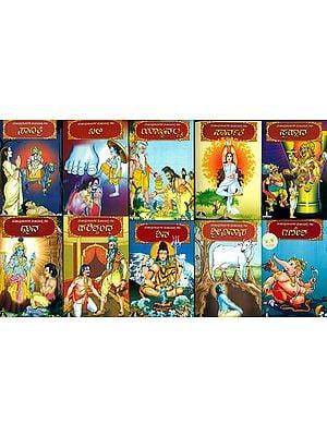 ಮಹಾಪುರಣಗಳ ಮಹಾಪತ್ರಗಳು: Epic Characters of Puranas in Kannada (Set of 10 Books)