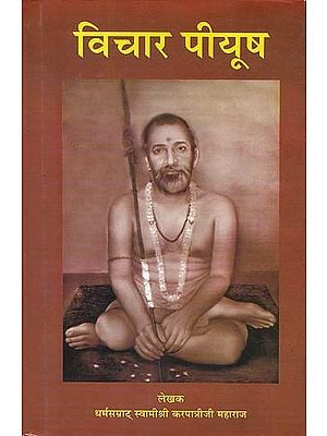 विचार पीयूष: Vichar Piyush - Selected Writing of Dharma Samrat Shri Karapatri Ji