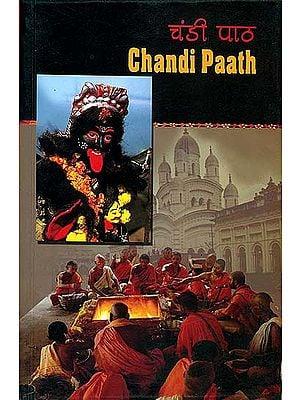 चंडी पाठ: Chandi Paath
