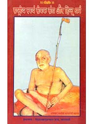 राष्ट्रीय स्वयं सेवक संघ और हिन्दू धर्म: RSS and Hindu Dharma