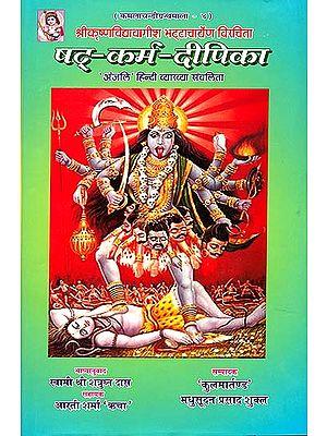 षट् कर्म दीपिका Shatakarma Dipika: The Six Tantric Prayogas - Shanti, Vashikaran, Stambhan, Ucchatan, Vidweshan and Maran