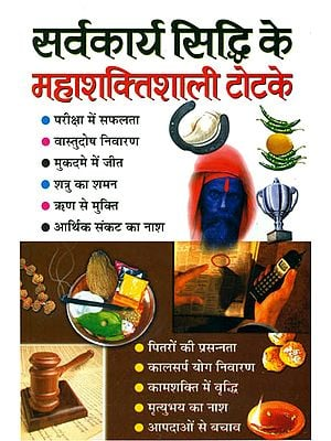 सर्वकार्य सिध्दि के महाशक्तिशाली टोटके: Powerful Spells and Chants