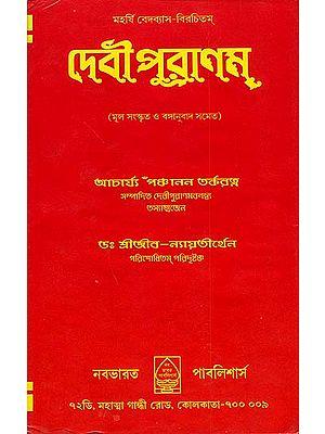 দেবী পুরাণম: Devi Purana in Bengali