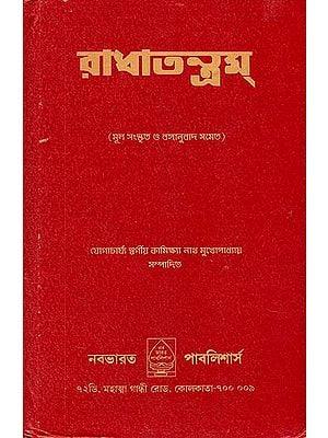 রাধাতন্ত্রম: Radha Tantram (Bengali)