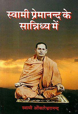 स्वामी प्रेमानंद के सान्निध्य में: In The Company of Swami Premananda