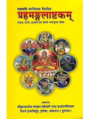 ग्रहमंगलाष्टकम्: Graha Mangala Ashtakam of Kalidas