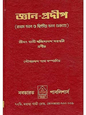 জ্ঞান প্রদীপ: Jnana Pradeep (Bengali)
