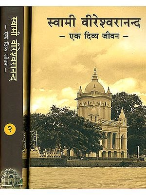स्वामी वीरेश्वरानन्द (एक दिव्य जीवन): Swami Vireshwarananda - A Divine Life (Set of 2 Volumes)